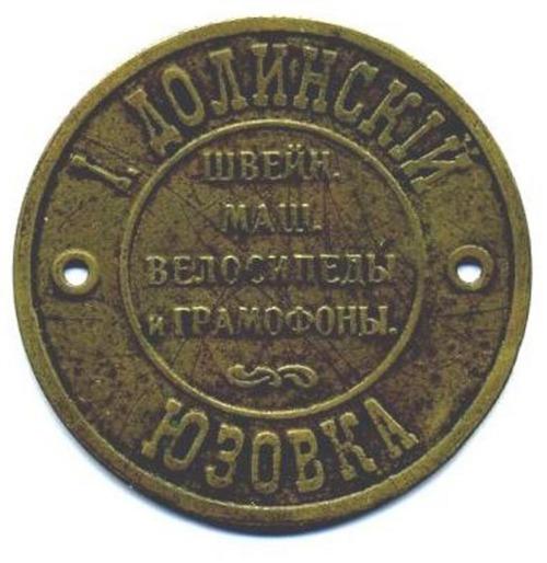 2-рекламный-жетон-Долинский