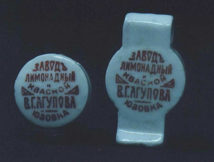Пробки от бутылок завода В.Г. Агупова в Юзовке