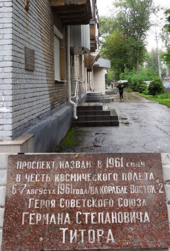 Памятная табличка, установленная на проспекте Титова в Донецк. Фото Александра Шульгина