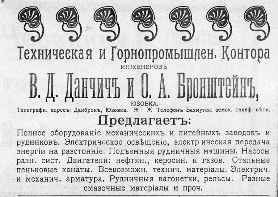 Техническая и Горнопромышленная Контора В.Д. Данчина и О.А. Бронштейна в Юзовке
