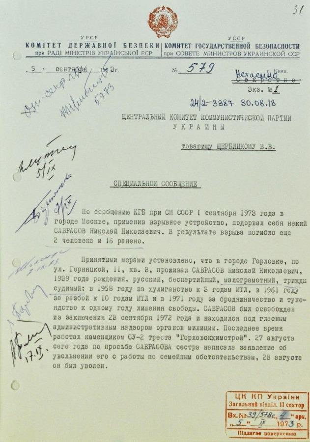 errorist-iz-gorlovki-1973-1