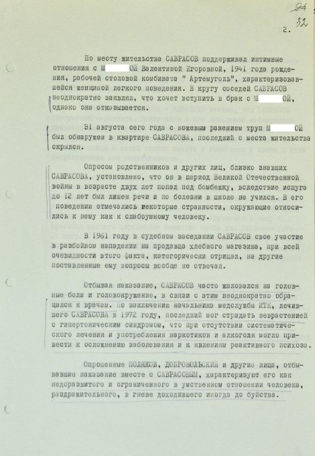 errorist-iz-gorlovki-1973-2