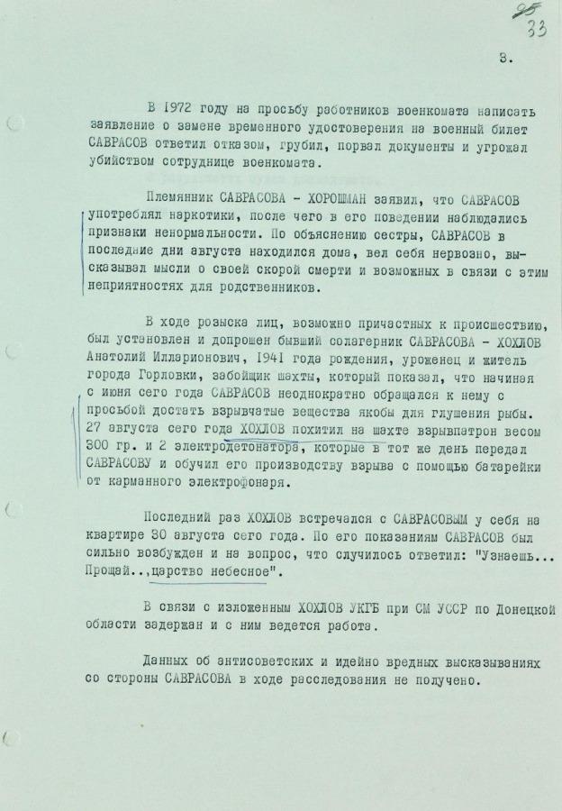 errorist-iz-gorlovki-1973-3