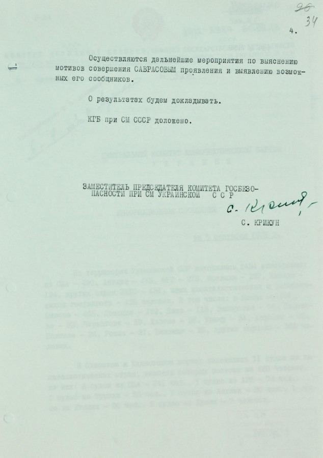 errorist-iz-gorlovki-1973-4