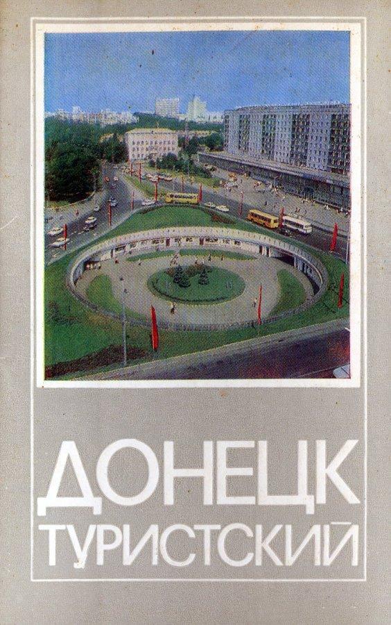 Обложка набора: Площадь Павших Коммунаров