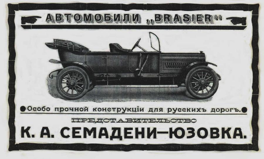 semadeni-yuzovka