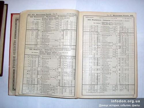 Расписание пассажирских поездов на направлении Ясиноватая – Караванная в 1911г.