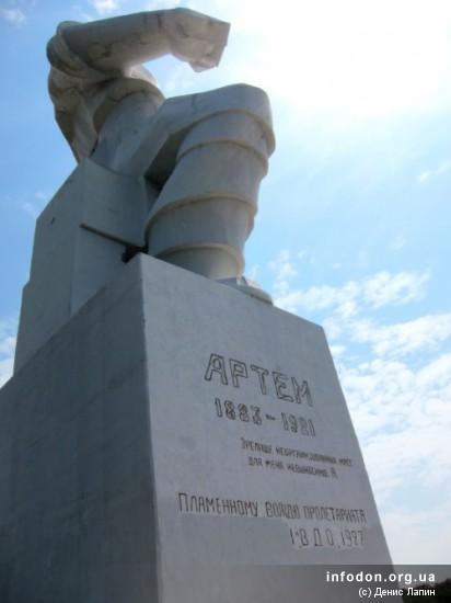Памятник Артему в Святогорске