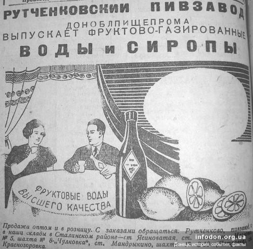 Реклама из газеты Соц. Донбасс, 1938