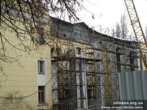 ДК Горького, февраль 2013, Донецк