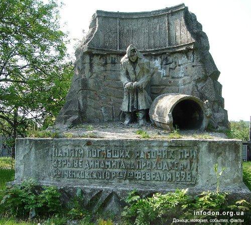 «Памятник