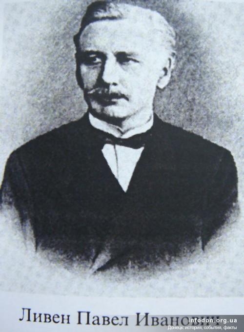 Ливен Павел Иванович (Пауль Йохан-Георг)