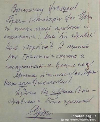 Автограф Романовского