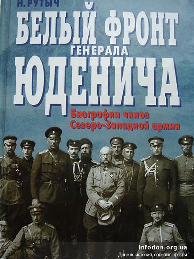 Н.Рутыч. Булый фронт генерала Юденича