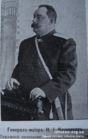Генерал-майор Н.И. Клунников.<br>Окружной начальник<br>Таганрогского округа