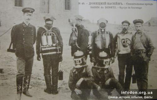 Спасательная артель. Донецкий бассейн