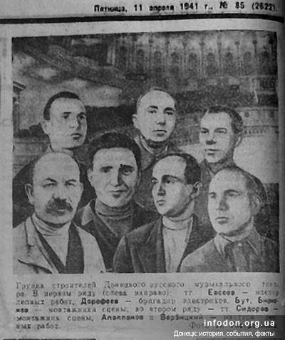 Группа строителей Донецкого русского музыкального театра. Вырезка из газеты. 11 апреля 1941 года.