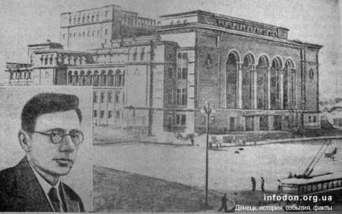 Общий вид Донецкого музыкального театра. Слева— автор проекта архитектор Л.И. Котовский. Фото Е.Комма