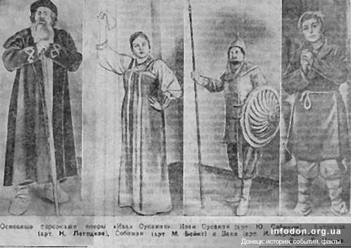 Основные персонажи оперы Иван Сусанин