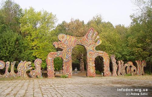 Поляна сказок парка Ленинского комсомола. 2007 год. Вход