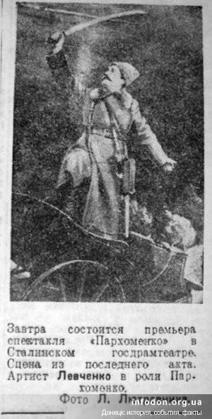 Анонс премьеры спектакля Пархоменко в Сталинском госдрамтеатре