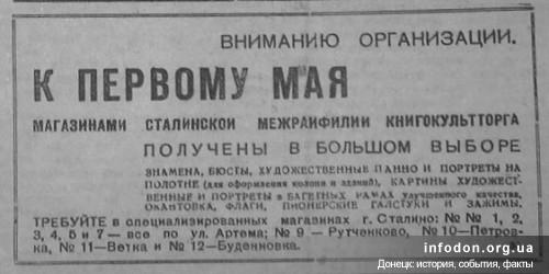 К Первому мая магазинами сталинской межрайфилии книгокультторга получені в большом віборе знамена, бюсті, художественніе панно и портреті на полотне