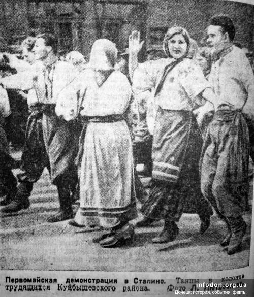Первомайская демонстрация в Сталино (1941 год). Танцы в колонне трудящихся Куйбышевского района