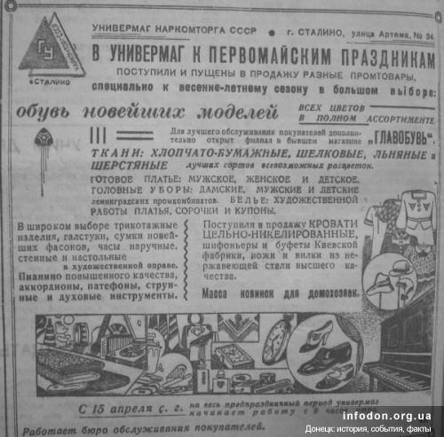 Универмаг Наркомторга СССР города Сталино (Центральный универмагДонецка)