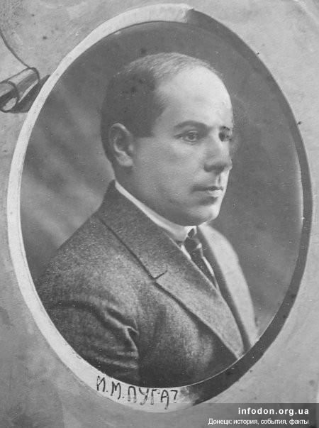 И.М. Пугач