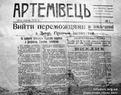Газета Артемівець. Вийти переможцями в змаганні