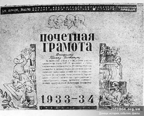 Почетная грамота Донецкому горному институту