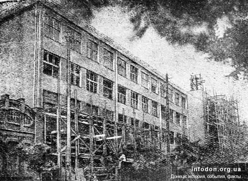 Строительство первого учебного корпуса. 1930 год, Сталино, ул. им. тов. Артема