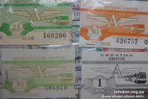Абонементный билет на проезд в автобусе. 25, 30, 50 копеек и 1 гривня. Донецк