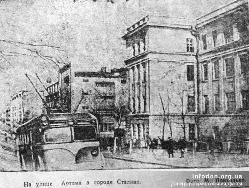 На улице Артема в городе Сталино. 1945 год