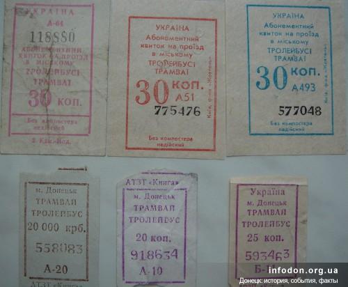 Проезданые билеты на трамвай и троллейбус. 20000 карбованцев, 20, 25 и 30 копеек. Донецк