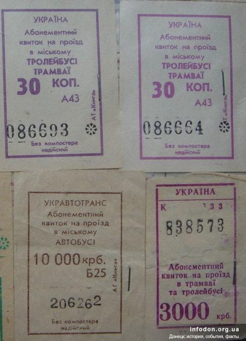Проездные билеты на трамвай, троллейбус и автобус в г. Донецке. 3000, 10000 карбованцев и 30 копеек