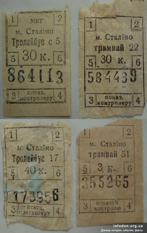 Проездные билеты на троллейбус и трамвай за 1950-1961 годы. Ценой в 30, 40 и 3 копейки (после деноминации 1961 года)