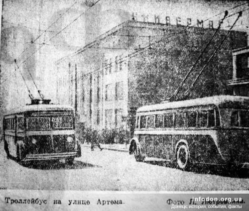 Троллейбус на улице Артема. На фоне универмага (сейчас ЦУМ). Сталино