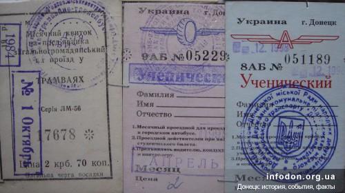 Ученические месячный проездные билеты 1984, 1995 и 1998 годы. Донецк