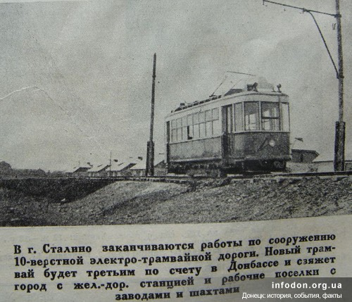 В г.Сталино заканчиваются работы по сооружению 10-верстной электро-трамвайной дороги