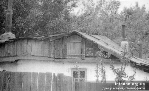 Дом по адресу 2-й ставок, 3-я будка, дом №48. Донецк, 1961-63 гг.