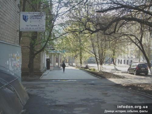 Пересечение ул. Розы Люксембург и пр. Гурова. Донецк, 2011