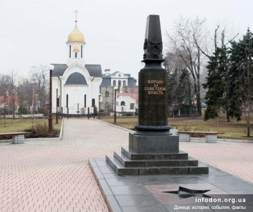 Обелиск Борцам за советскую власть в сквере Павших коммунаров