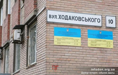Таблички с указанием названия улицы Ходаковского на здании областного ОВИРа