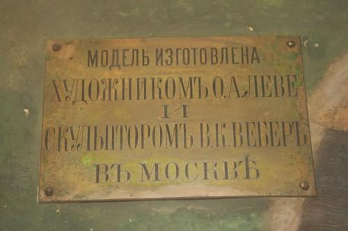 Скульптор В.К. Вебер