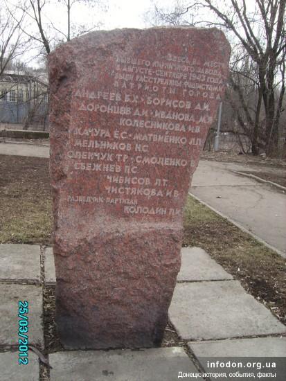 Здесь на месте бывшего кирпичного завода в августе-сентябре 1943 года