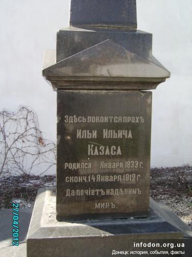 Надпись на могильном памятнике Ильи Казасе