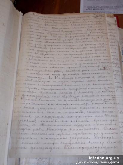 Договор о выделении земельного участка под первую синагогу на Ливенском поселк