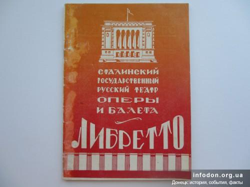 Программка оперного театра, Сталино, 1952