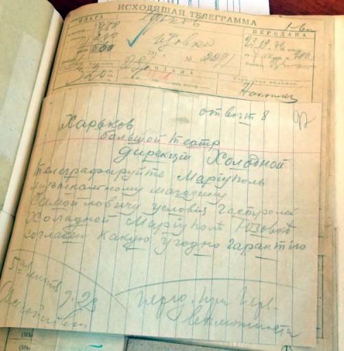 Телеграмма из Юзовки в Харьков для Веры Холодной
